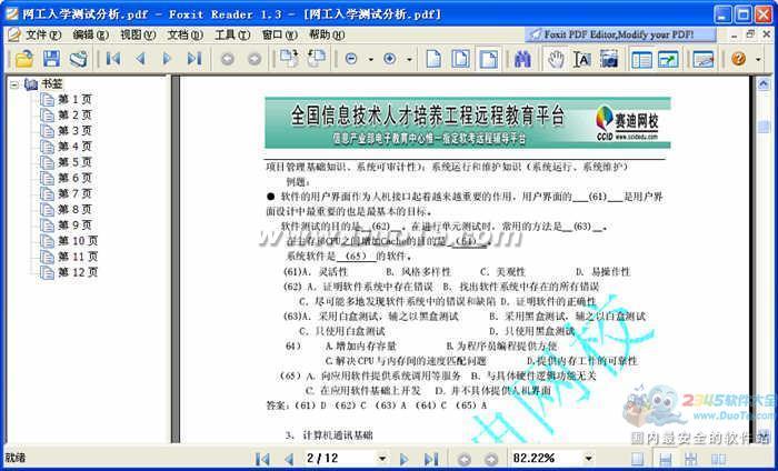 网工入学测试分析下载