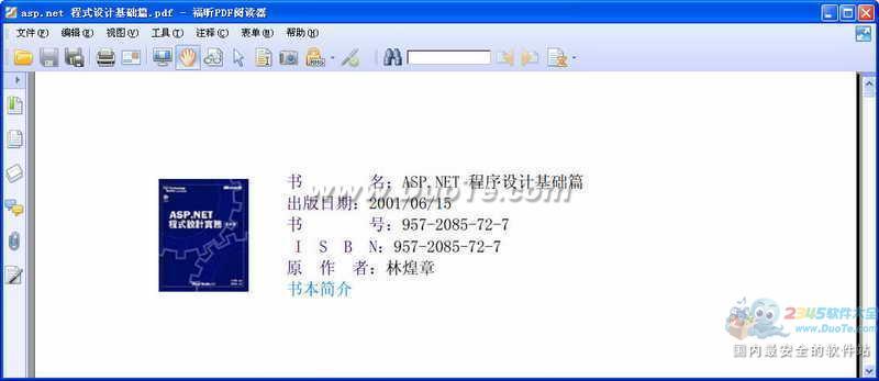 ASP.NET 程序设计基础篇电子书下载下载