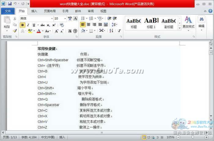 word2003快捷键大全下载下载