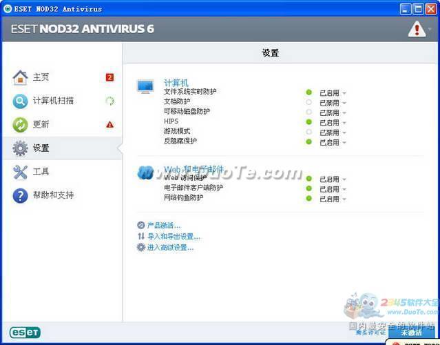 ESET NOD32 Antivirus下载