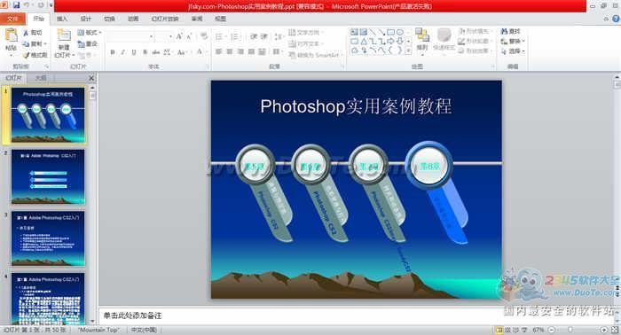 Photoshop实用案例教程下载