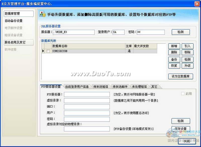 E立方管理平台下载