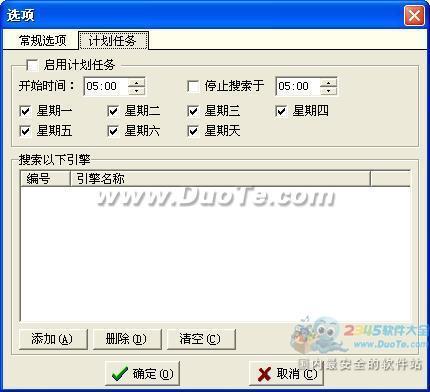 网亿企业名录搜索王下载