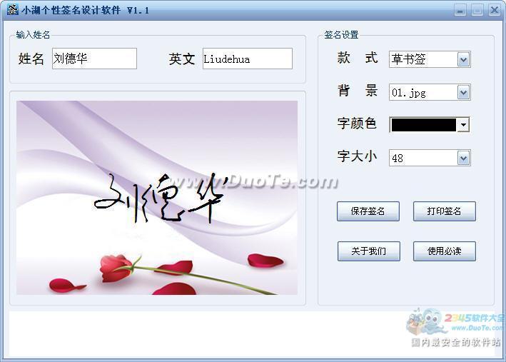 小湖个性签名设计软件下载