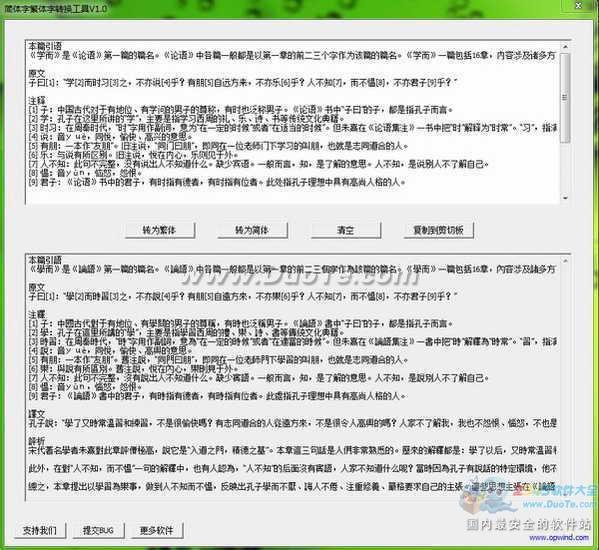 windows8繁体变简体_【简体字繁体字转换工具】简体字繁体字转换工具 V1.0官方免费 ...