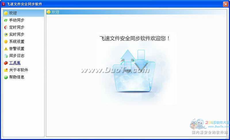 飞速文件安全同步软件下载