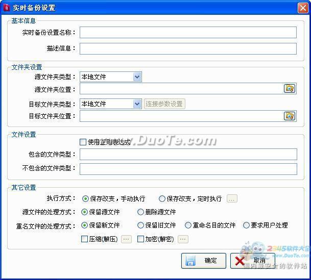 飞速文件安全同步软件专业版下载