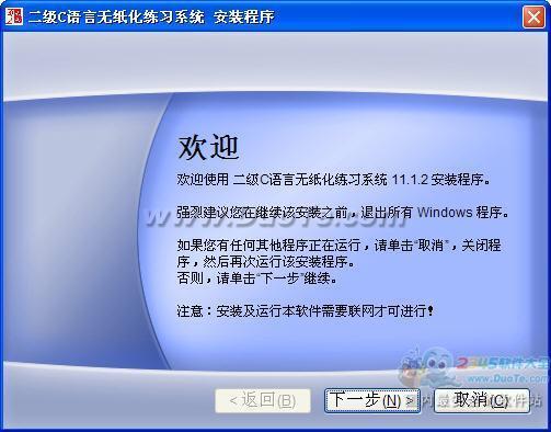 全国计算机等级考试二级C语言机试练习系统下载