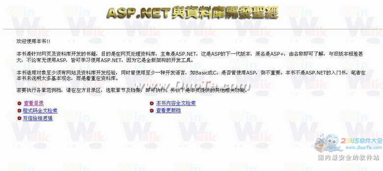 asp.netdatabase开发圣经下载