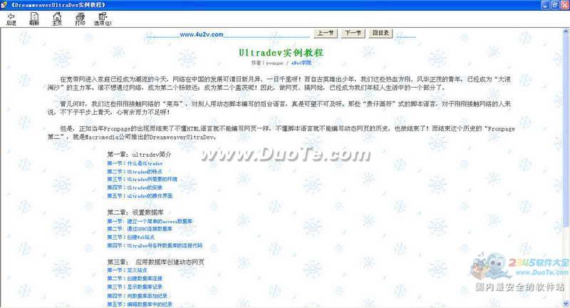 Dreamweaver UltraDev实例教程电子书下载