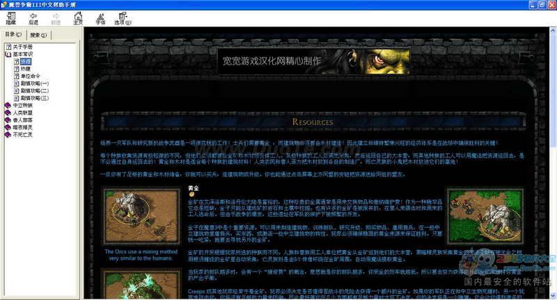 魔兽完美中文帮助手册电子书下载