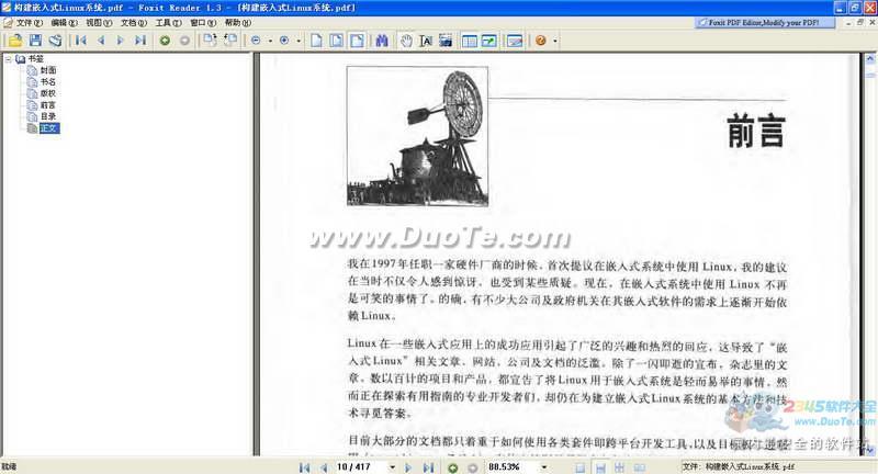 构建嵌入式Linux系统下载