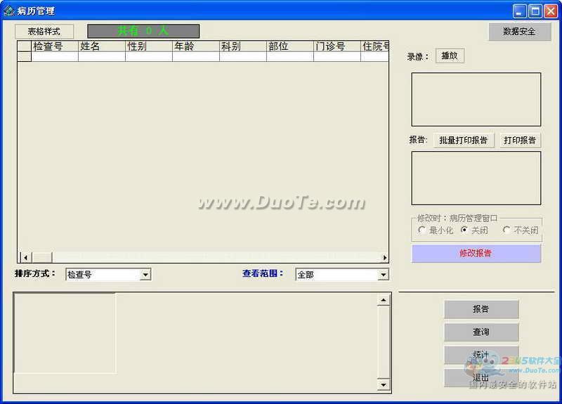 内窥镜影像系统工作站下载