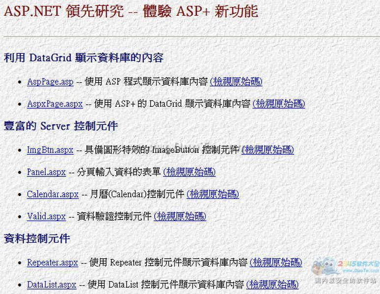 asp.net领先研究下载