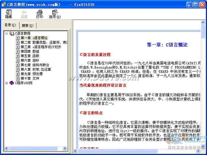 C语言100例及教程下载