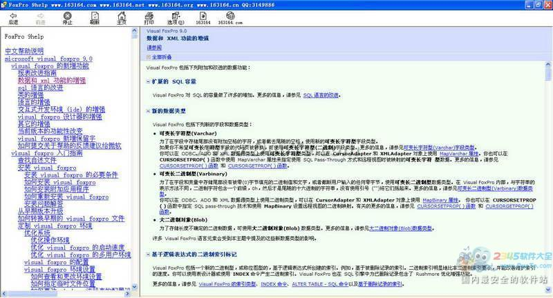 FoxPro 9help电子书下载