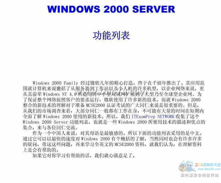 Win2000技术参数详解下载