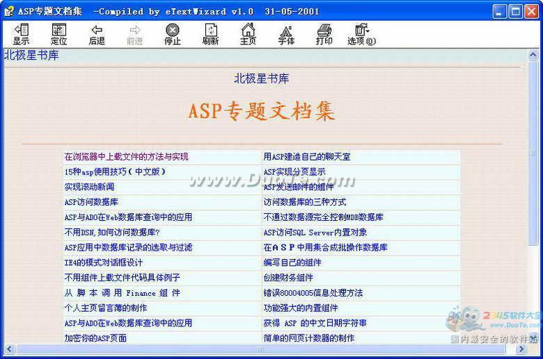 Asp专题文档集下载
