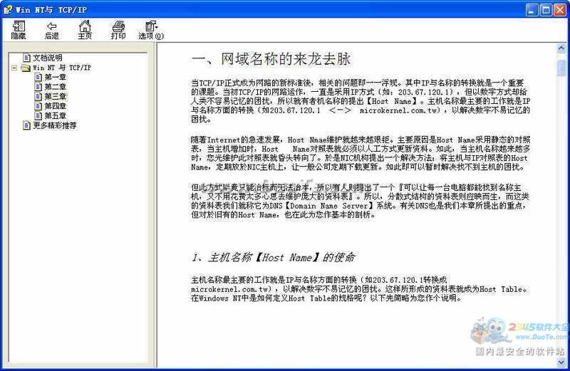 Winnt与TCP/IP电子书下载
