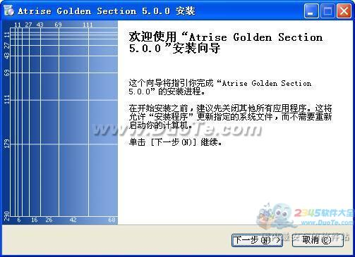 Atrise Golden Section下载