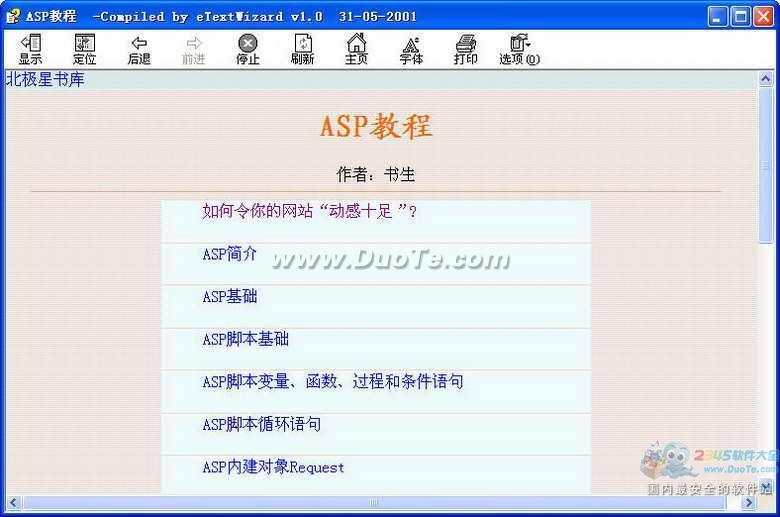 Asp教程下载