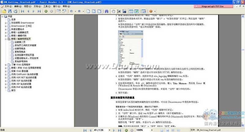 Dreamweaver MX 2004 官方简体教程下载