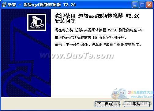 超级MP4视频转换器下载