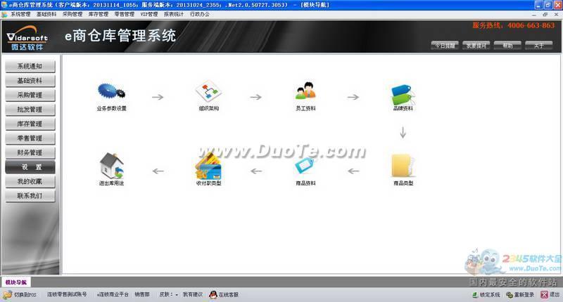 e商仓库管理系统软件下载