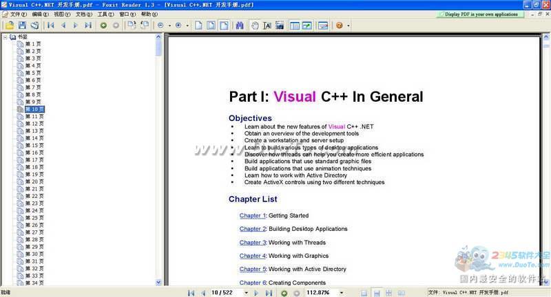 Visual C++.NET 开发手册下载