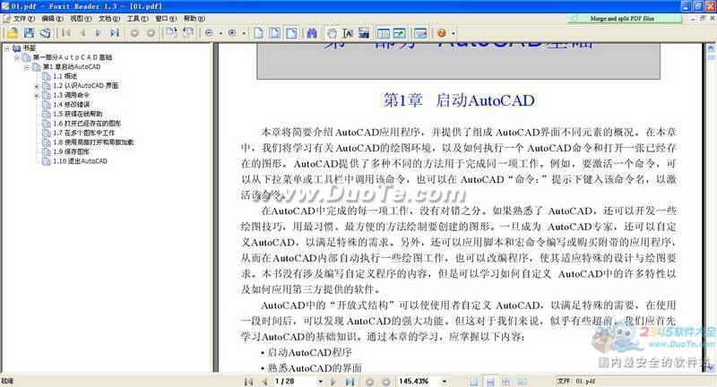 AutoCAD 2000 中文版技术大全下载
