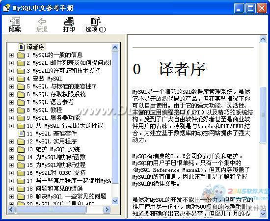 MySQL中文参考手册下载
