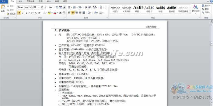 XSCH 系列數顯儀產品使用說明書下載