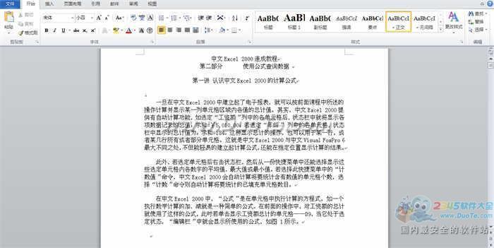 中文Excel速成教程课件下载