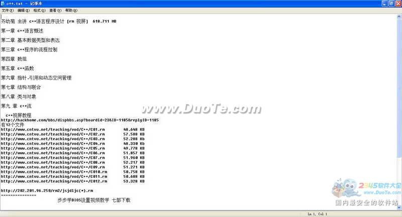 C++电大教程20张VCD(下载地址)下载