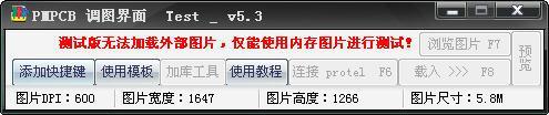 PMPCB 彩色抄板软件下载