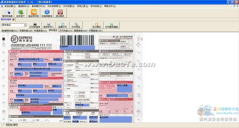 里诺快递单打印软件下载