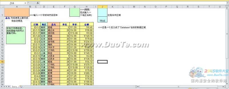 Excel 函数大全下载