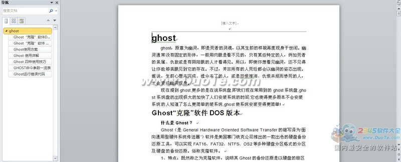 ghost的使用方法下载