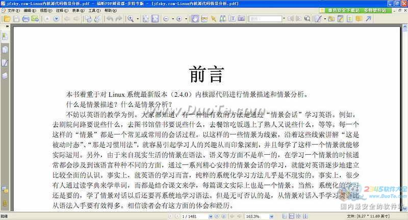 linux源码情景分析下载