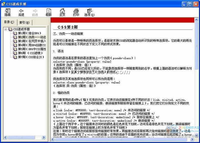 CSS速成手册电子书下载