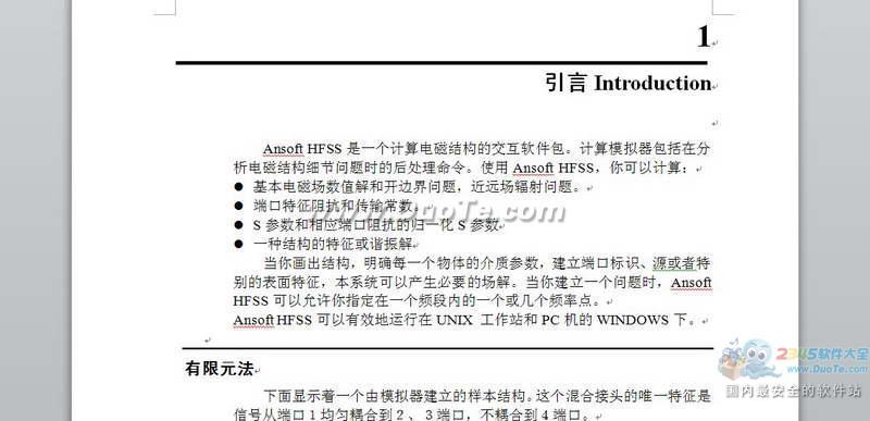 ansoft hfss 中文教程下载