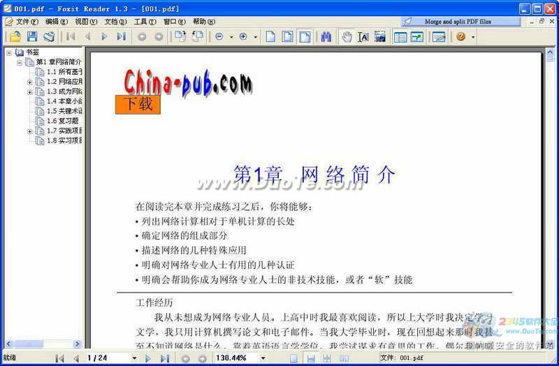 计算机网络实用教程下载