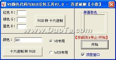 VB(十六进制)颜色代码与RGB互转工具下载
