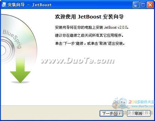 JetBoost(系统优化软件)下载