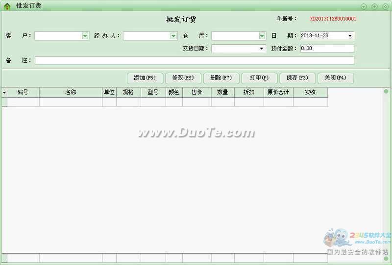 博鑫通汽配销售管理系统下载