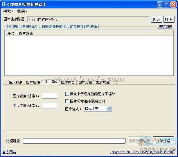 QSP图片批量处理助手下载