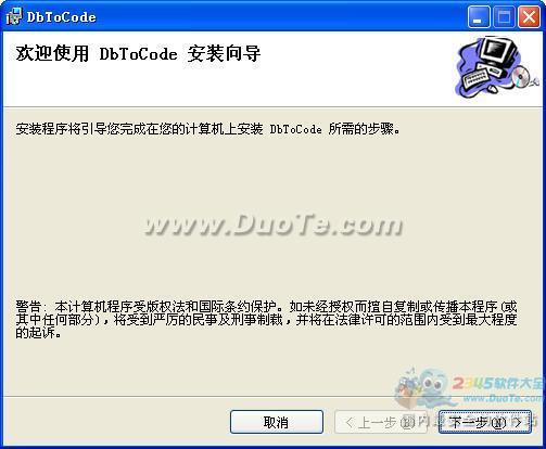 LTP.Net代码自动生成器下载