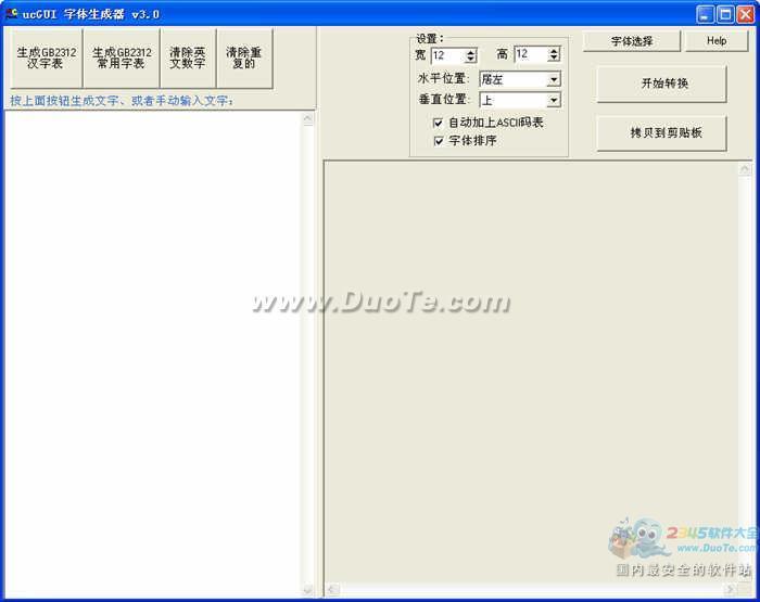 ucGUI字体生成器下载