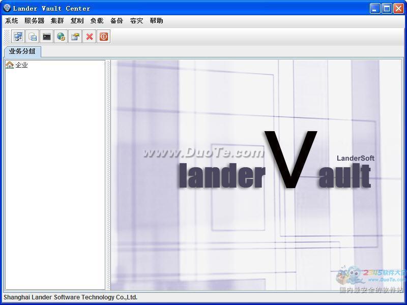 联鼎Landercluster-DN双机热备容灾备份软件下载