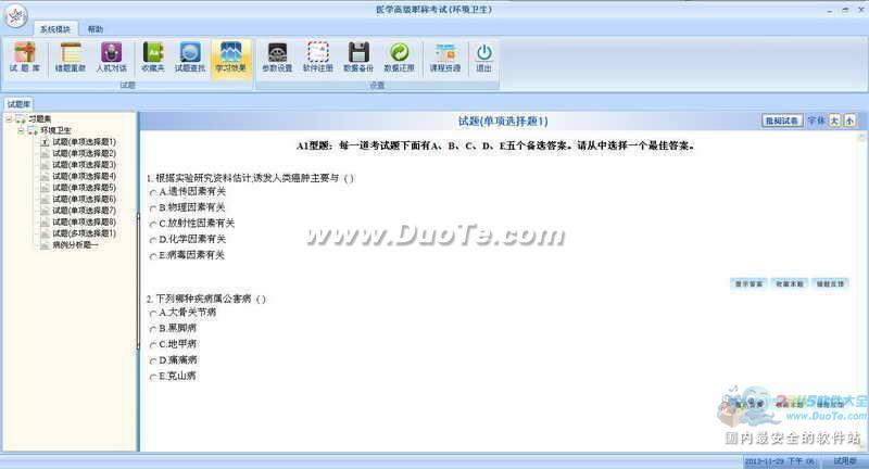 环境卫生高级职称考试助考之星(题库)软件下载